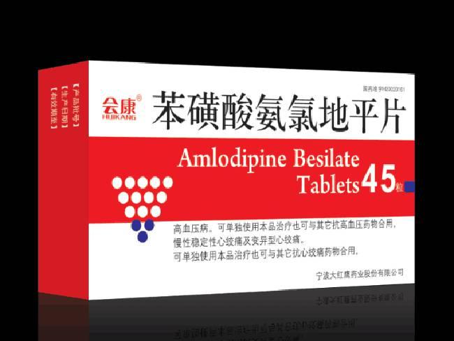 宁波大红鹰-苯磺酸氨氯地平片
