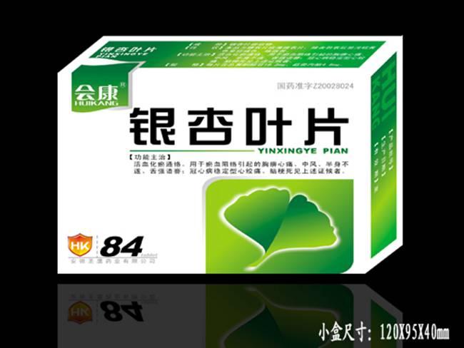 银杏叶片84p
