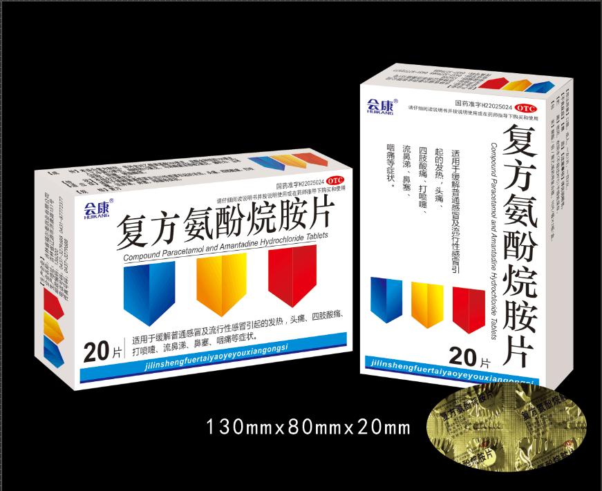 复方氨酚烷胺片1